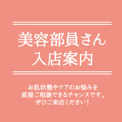 5月🌵美容部員入店スケジュールのご案内💄