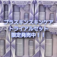 当店愛用者多数!カシー化粧品 プラスキンシリーズのトライアルセットが数量限定入荷!!!