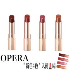 今年の秋リップはこれで決まり💄🍂♡ OPERA(オペラ) リップティント新色4色登場🎼