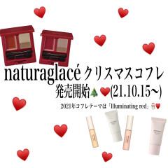 naturaglac'e(ナチュラグラッセ)🎄クリスマスコフレ🎅🏼本日より発売スタート📢