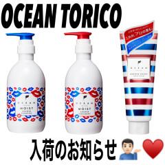 OCEAN TORICO(オーシャントリコ)ローズマリー橋本店にも入荷しました💁🏻♂️♥️