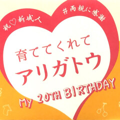 成人式を迎える皆様へ♡ありがとうギフトキャンペーンのお知らせ♪(´ε` )