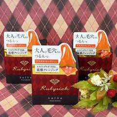 大人の肌に♡復刻!数量限定!ラフラ バームオレンジ ルビーリッチ❤︎ 洗うエイジングケア♡