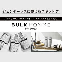 ジェンダーレス スキンケア「BULK HOMME」