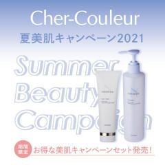 【Cher-Couleur(シェルクルール)】肌トラブルやさしく解消👋🏻スキンケアで夏美肌を手に入れよう🌞💕