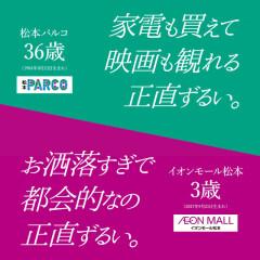 きて!みて!松本パルコ!!