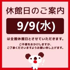 9月9日は休館日です。