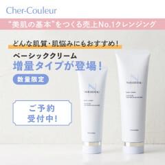 【Cher-Couleur(シェルクルール)】美肌の基本☝🏻ベーシッククリーム増量サイズ限定発売します✨ご予約受付中✨