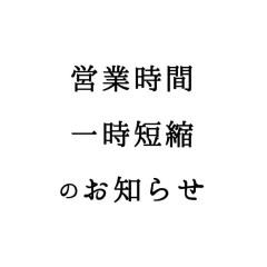 ☆松本パルコ☆1月25日(月)~営業時間短縮のお知らせ☆