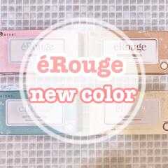 ☆コスメコンタクト'e Rougeから新色入荷しました☆