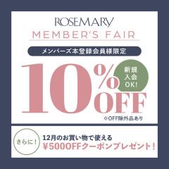 11/25(水)〜30(月)【10%OFF‼️お得なセールのお知らせ👏🏻💖】ローズマリーメンバーズフェア開催🎊