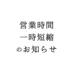 【4/1(水)更新】ローズマリー名古屋パルコ店 営業時間一時短縮のお知らせ