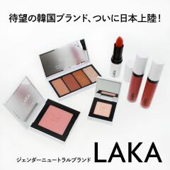 【新商品☆】韓国コスメLAKAでジェンダーレスメイク☺