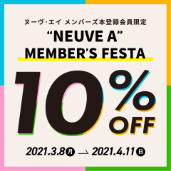 3/8㈪〜4/11㈰【10%OFF‼️お得なセールのお知らせ👏🏻💖】ヌーヴ・エイ メンバーズフェスタ開催🎊