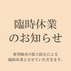 1/10(日) 臨時休業のお知らせ