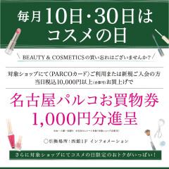 10日はお得がいっぱい(๑˃̵ᴗ˂̵)♡