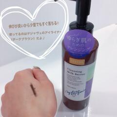 ゆらぎ肌のためのクレンジング!!限定発売!!