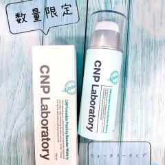 【CNP Laboratory(シーエヌピーラボラトリー)から今だけ限定♡】つるつるのたまご肌へ☺︎♡