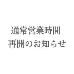 【3/23(月)更新】ローズマリー名古屋パルコ店 通常営業時間 再開のお知らせ