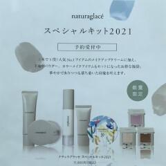 【ナチュラグラッセ】スペシャルキット2021★