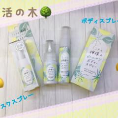 マスク生活を快適に!「生活の木 ミント&レモン マスクスプレー」