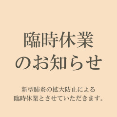 【4/17更新】◇ローズマリー広島店 4/18(土)より広島パルコ臨時休業のお知らせ◇