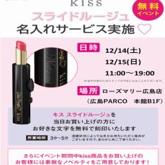 +。*kiss*。+刻印イベント実施!!