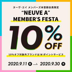 ☆9月のヌーヴ・エイメンバーズフェスタ10%OFF!☆