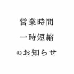 ◆広島パルコ◆2/8(月)~営業時間短縮のお知らせ◆