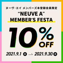 ⭐️9/1~9/30⭐️ヌーヴ・エイ メンバーズフェスタ⭐️\10%OFF‼️/