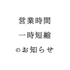 【4/15~】◇ローズマリー広島店 営業時間一時短縮のお知らせ◇