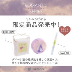 リルレシピ ロマンチックボディオイルが発売♪♪