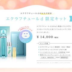 ★10月18日発売★ALBION限定商品