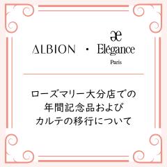 アルビオン・エレガンス年間記念品およびカルテの移行について