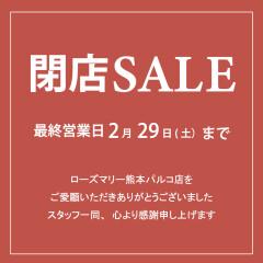 熊本閉店まで・・・あと4日!