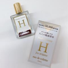 オトナの魅惑香水♪
