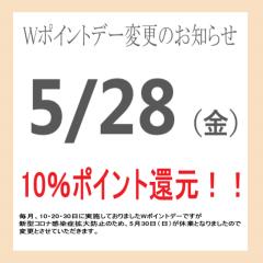 ~土日休業によるWポイントデー・コスメの日変更のお知らせ~