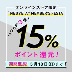 ☆オンライン限定!メンバーズフェスタ開催中!