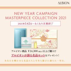 アルビオン 「ニューイヤー キャンペーン」今年も開催 !!