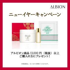 アルビオン NEW YEAR キャンペーン2020