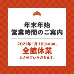 ローズマリー錦糸町店 年末年始営業時間のご案内