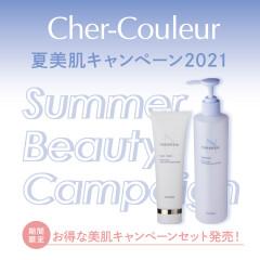 【シェルクルール】夏・美肌キャンペーン限定セット発売中‼️