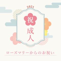 新成人の皆様へ㊗️ローズマリー からお祝い(^^)