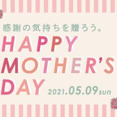 「母の日」に感謝の気持ちを送ろう♪