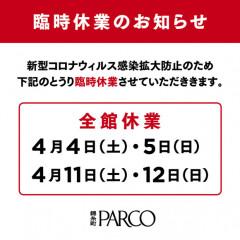 錦糸町パルコ 休館日・営業時間変更のお知らせ
