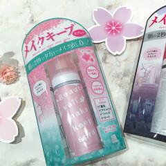 マスク必須の今だからこそ、、、♡メイクキープスプレー 桜の香り♡