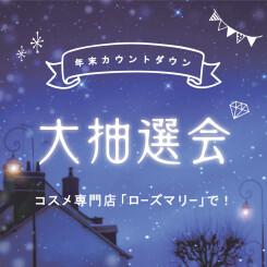 第1弾は12/7(土)まで!「年末スペシャル抽選会」を開催します!