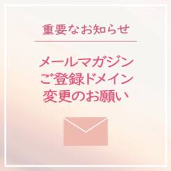 【重要】メールマガジン送信元メールアドレスの変更について