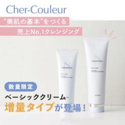 3/1(月)【シェルクルール】ベーシッククリーム限定サイズが3年ぶりに登場!