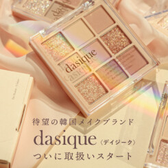 「dasique(デイジーク)」全店取扱スタート!